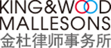 King &amp; Wood Mallesons logo
