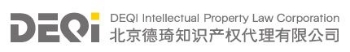 DEQI Intellectual Property Law Corporation logo