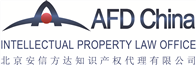 Firm logo for AFD China Intellectual Property Law Office
