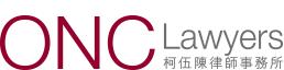 ONC Lawyers logo