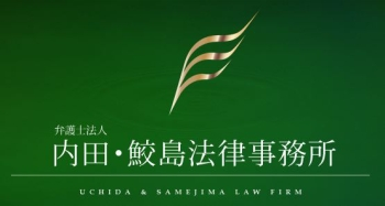 Uchida & Samejima Law Firm logo