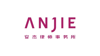 AnJie Law Firm logo