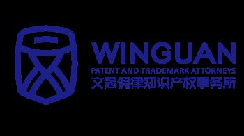 WinGuan Patent and Trademark Attorneys logo