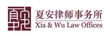 Xia & Wu Law Offices logo