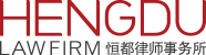 Hengdu Law Firm logo