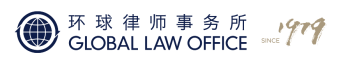 Global Law Office logo