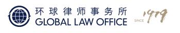 Global Law Office logo