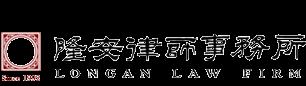 Longan Law logo